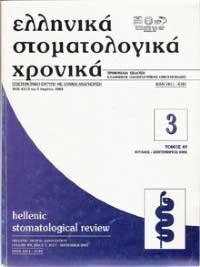 Ελληνικά Στοματολογικά Χρονικά